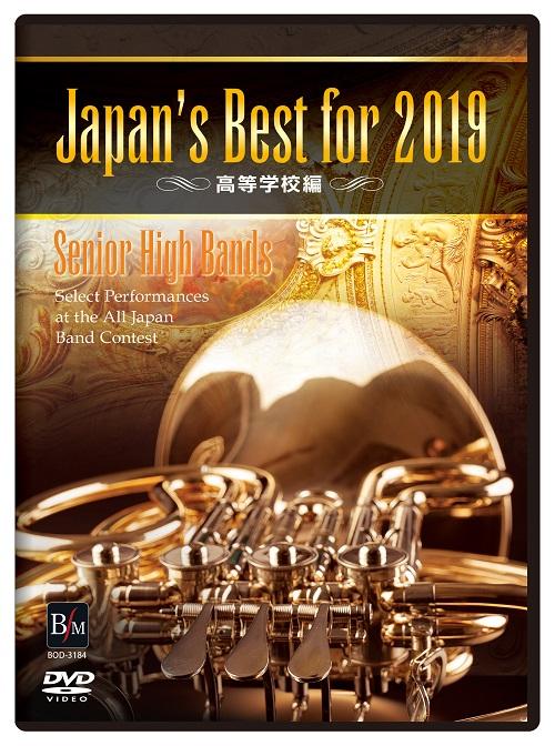 【吹奏楽 DVD】Japan's Best for 2019 高等学校編