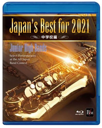 【吹奏楽 ブルーレイ】Japan's Best for 2021 中学校編