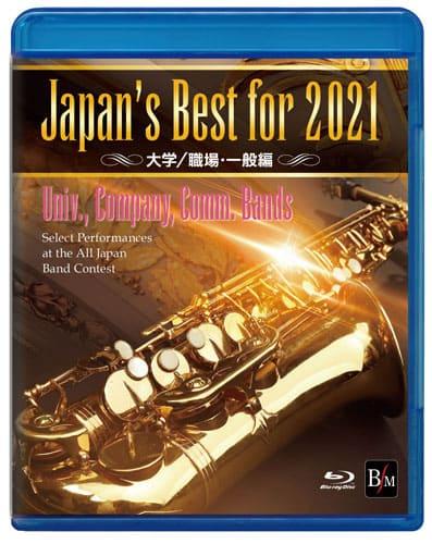 【吹奏楽 ブルーレイ】Japan's Best for 2021 大学/職場・一般編