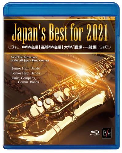 【吹奏楽 ブルーレイ】Japan's Best for 2021 初回限定ブルーレイBOX