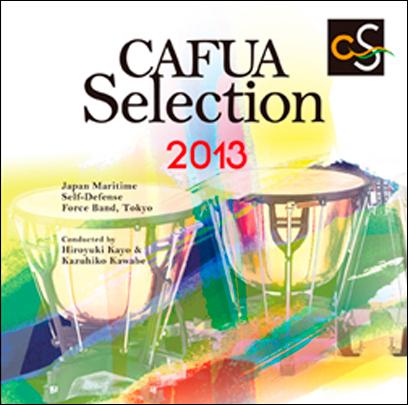 【吹奏楽 CD】CAFUAセレクション2013