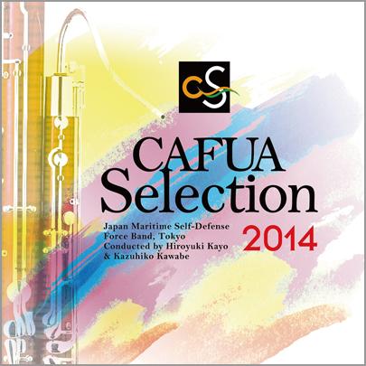 【吹奏楽 CD】CAFUAセレクション2014