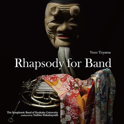 【吹奏楽 CD】外山雄三 : 吹奏楽のためのラプソディ