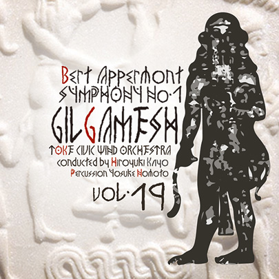 【吹奏楽 CD】B・アッペルモント : 交響曲第1番「ギルガメシュ」