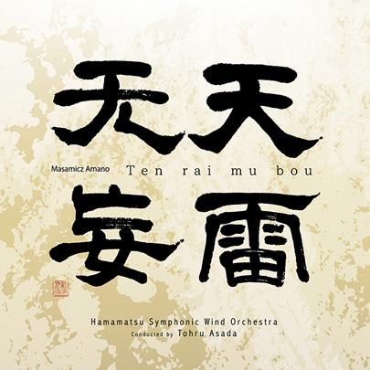 【吹奏楽 CD】天野正道 : 天雷无妄