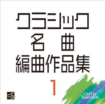 【吹奏楽 CD】CAFUAセレクション クラシック名曲編曲作品集1