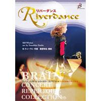 【吹奏楽 楽譜】リバーダンス/B.ウィーラン (建部知弘)