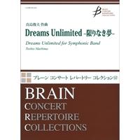 【吹奏楽 楽譜】Dreams Unlimited -限りなき夢-/真島俊夫
