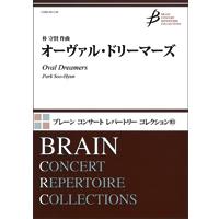 【吹奏楽 楽譜】オーヴァル・ドリーマーズ/朴 守賢