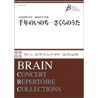 【吹奏楽 楽譜】千年のいのち―さくらのうた/福田洋介