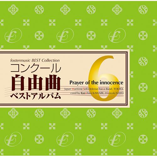 【吹奏楽 CD】コンクール自由曲ベストアルバム6「無辜の祈り」