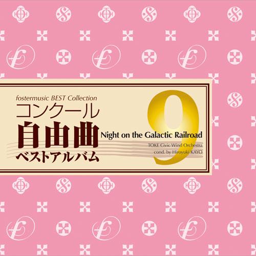 【吹奏楽 CD】コンクール自由曲ベストアルバム9「銀河鉄道の夜」
