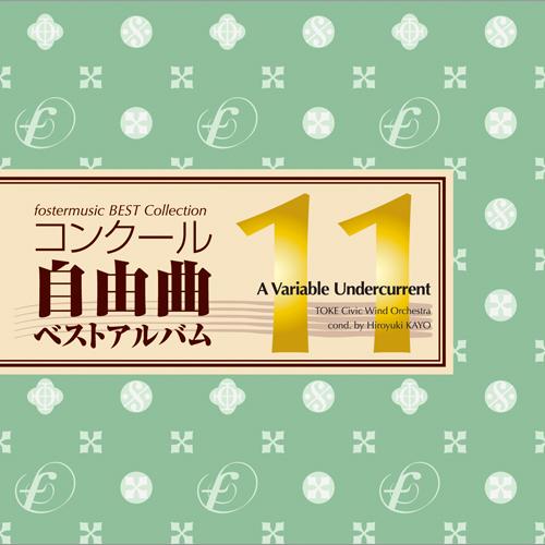 【吹奏楽 CD】コンクール自由曲ベストアルバム11「虹色アンダーカレント」