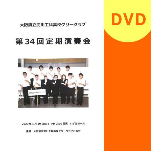 【合唱 DVD】大阪府立淀川工科高校グリークラブ 第34回定期演奏会