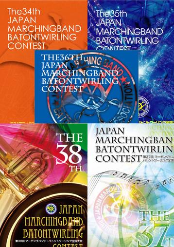 【マーチングDVDセット】2006-2010 マーチングバンド全国大会ベストセレクションセット [中学校の部] [高等学校の部]