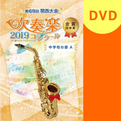 【吹奏楽 DVD】2019 第69回関西吹奏楽コンクール金賞団体集 中学校の部A