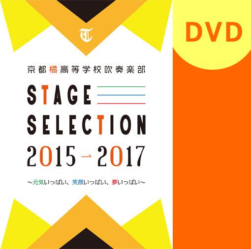 """【マーチング DVD】京都橘高等学校吹奏楽部 """"STAGE SELECTION"""" 2015-2017 ~元気いっぱい、笑顔いっぱい、夢いっぱい~"""