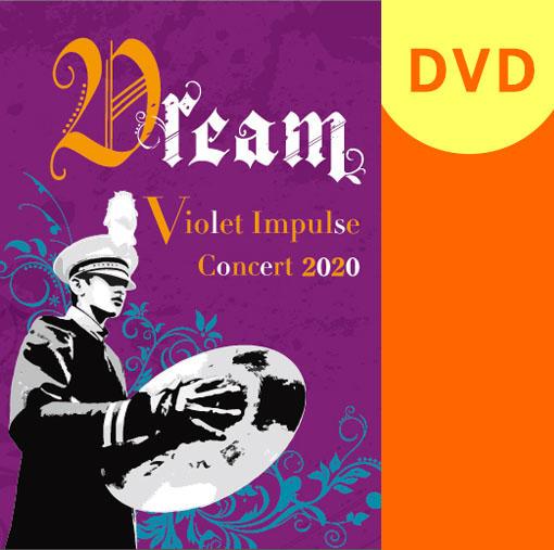 【マーチング DVD】Dream -Violet Impulse Concert 2020 (天理教校学園高等学校マーチングバンド部)