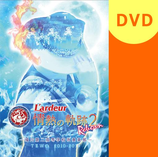 【マーチング DVD】滝川第二高等学校吹奏楽部 TII WO 2010-2019 L'ardeur 情熱の軌跡2 Reborn