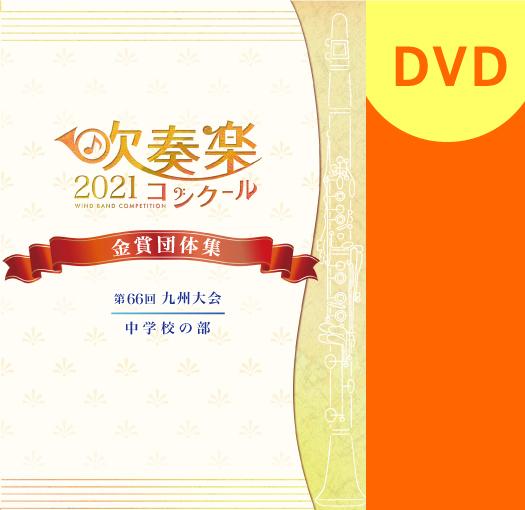 【吹奏楽 DVD】2021 第66回九州吹奏楽コンクール金賞団体集 中学校の部