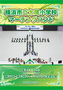 【マーチング DVD】横浜市立太尾小学校マーチングバンド 美しき音楽の心2009-2015