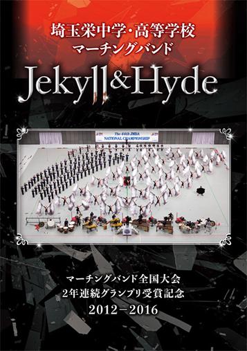 【マーチング DVD】埼玉栄中学・高等学校マーチングバンド Jekyll&Hyde(ジキル&ハイド) 2012-2016