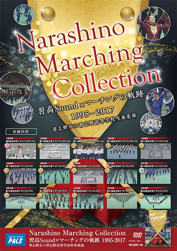 【マーチング DVD】習志野市立習志野高等学校吹奏楽部 Narashino Marching Collection