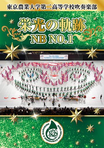 【マーチング DVD】東京農業大学第ニ高等学校吹奏楽部 栄光の軌跡 NB No.1