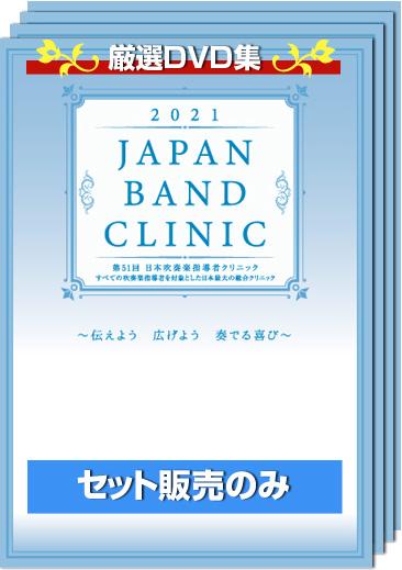 【吹奏楽 DVD】2021 第51回日本吹奏楽指導者クリニック 厳選DVD集