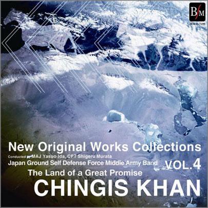 【吹奏楽 CD】大いなる約束の大地 ~チンギス・ハーン(ニュー・オリジナル・コレクションVol.4)