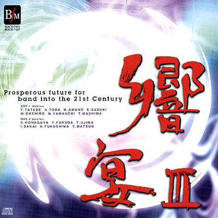 21世紀の吹奏楽「響宴III」~新作邦人作品集