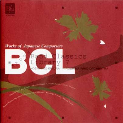 【吹奏楽 CD】「メトセラ II 」バンド・クラシックス・ライブラリー7