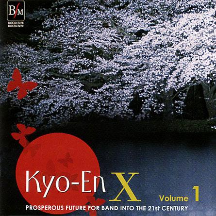 21世紀の吹奏楽「響宴X」vol.1 ~新作邦人作品集