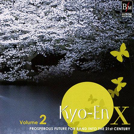 21世紀の吹奏楽「響宴X」vol.2 ~新作邦人作品集
