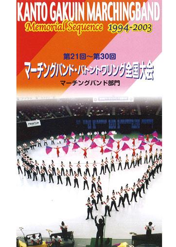 関東学園マーチングバンド