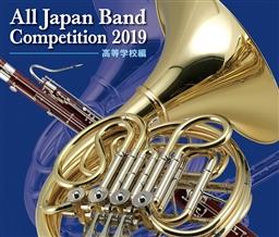 【吹奏楽 CD】全日本吹奏楽コンクール2019 <高等学校編>