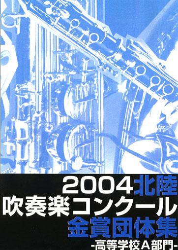 2004北陸吹コン高校A金賞集