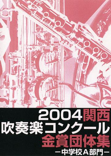 2004関西吹コン中学校A金賞集