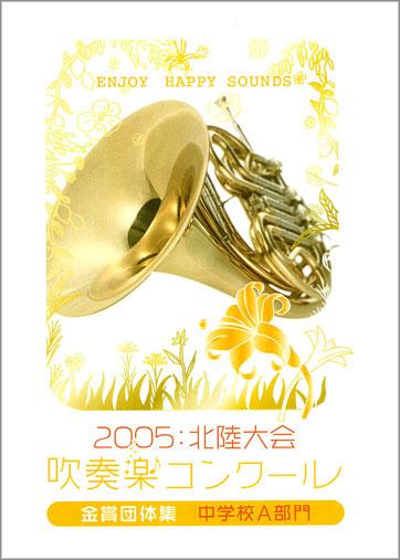 2005北陸吹コン中学校金賞集