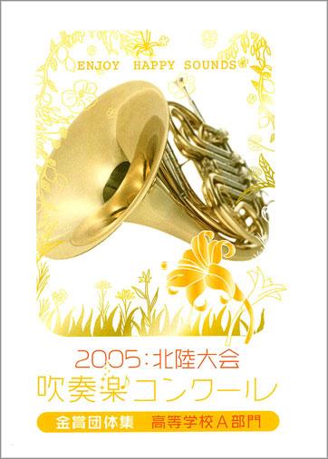 2005北陸吹コン高校金賞集