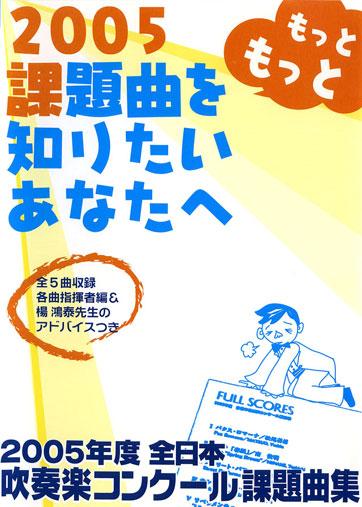 2005年全日本吹奏楽コンクール課題曲集