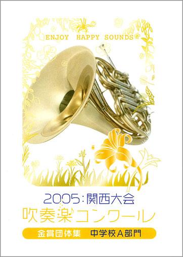 2005関西吹コン中学校金賞集