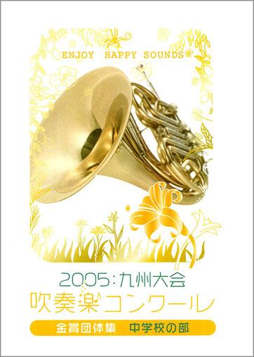 2005九州吹コン中学校金賞集