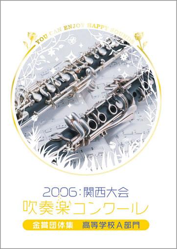2006関西吹コン高校A金賞集