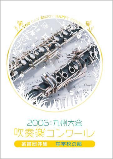 2006九州吹コン中学A金賞集