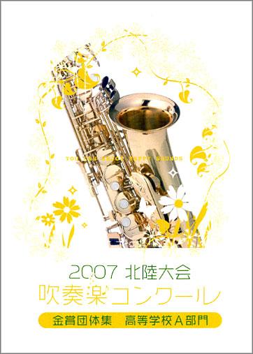 07北陸吹奏楽コンクール金賞団体集高校A
