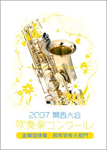 07関西吹奏楽コンクール金賞団体集高校A