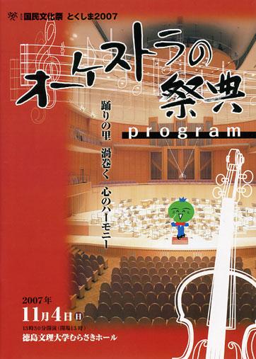 第22回国民文化祭とくしま2007オーケストラの祭典