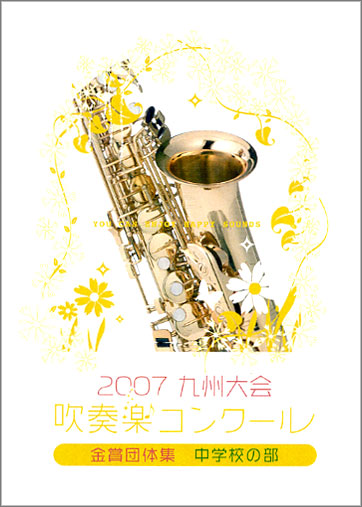 07九州吹奏楽コンクール金賞団体集中学校