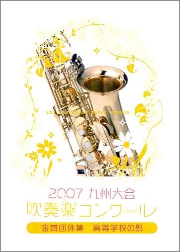 07九州吹奏楽コンクール金賞団体集高校